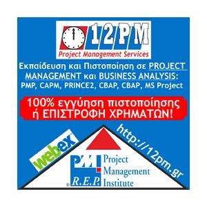 Εκπαίδευση και Πιστοποίηση σε Project Management με 100% εγγύηση πιστοποίησης ή επιστροφή χρημάτων!